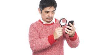 安く簡単に老眼対策する方法