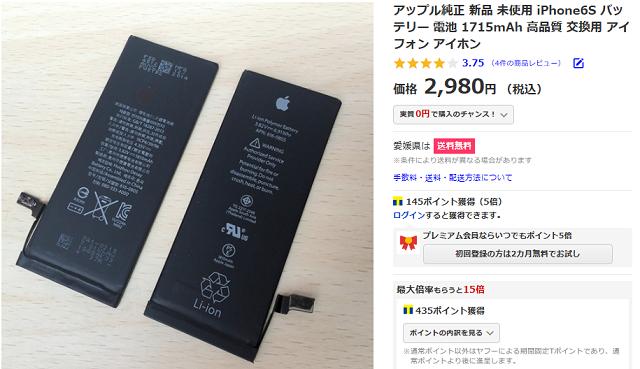 phone6/6s純正バッテリー交換を自分でする方法とおすすめ ...