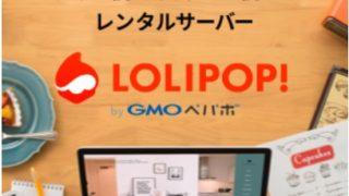 ロリポップ(lolipop)とヘテムル(heteml)を比較、両方使ってみた体験談!